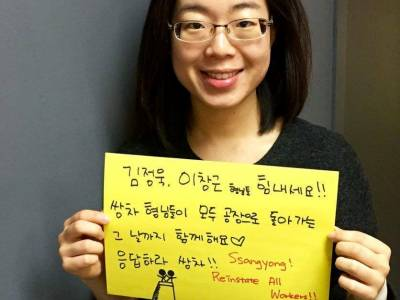 SOUTH KOREA: 'Achieving victory by our own hands'