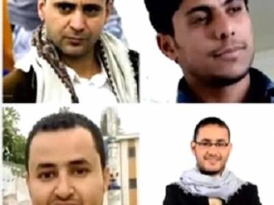 Yemen: Más de 150 ONGs exigen que se anulen condenas de muerte contra cuatro periodistas